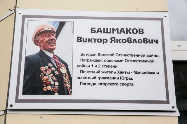 Виктор Яковлевич – ветеран Великой Отечественной войны
