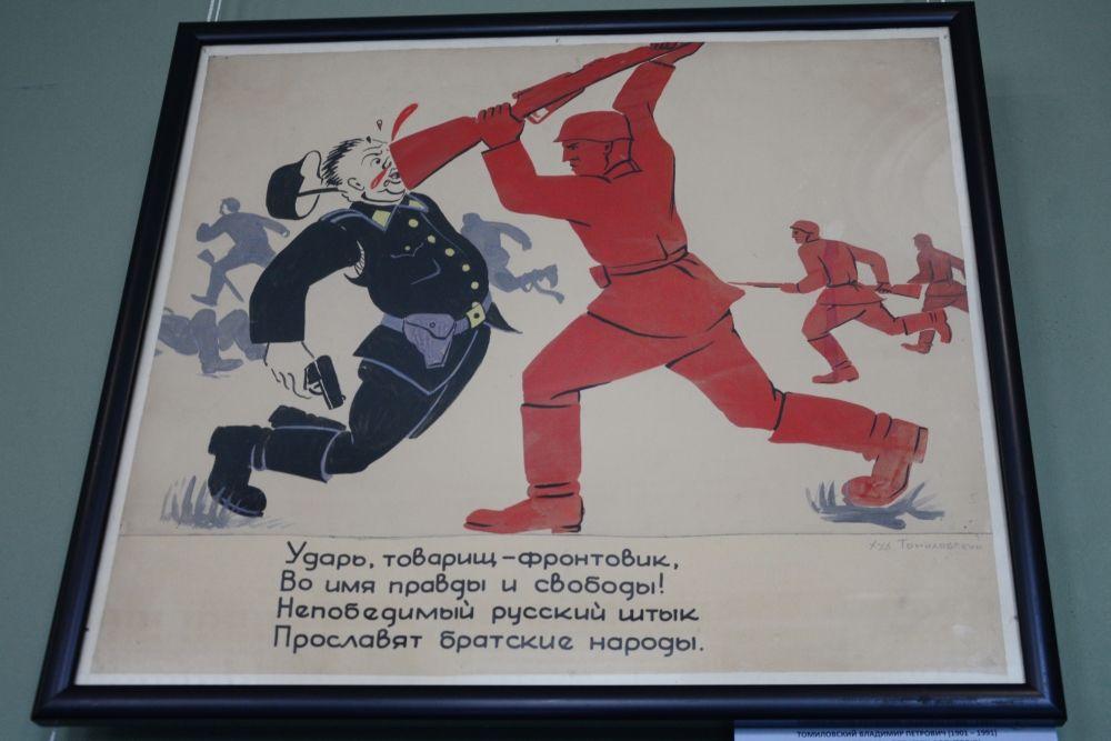 Солдат Красной Армии выглядит монументально по сравнению с мелким и отвратительным фашистом