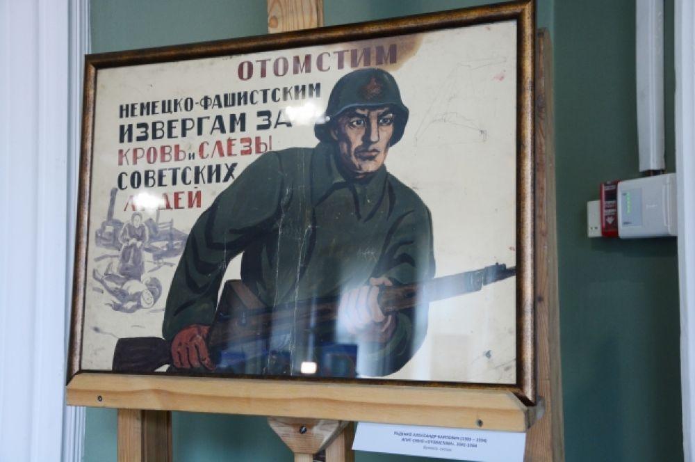 Классический пример плаката времен Великой Отечественной войны от иркутского мастера