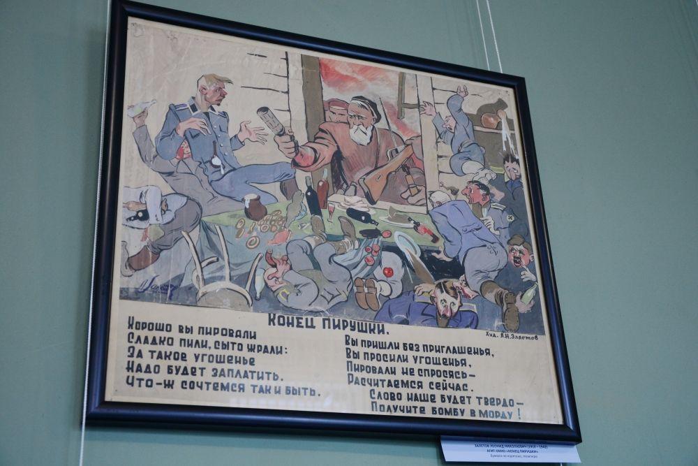 Больше нацисты не будут пировать на советской земле