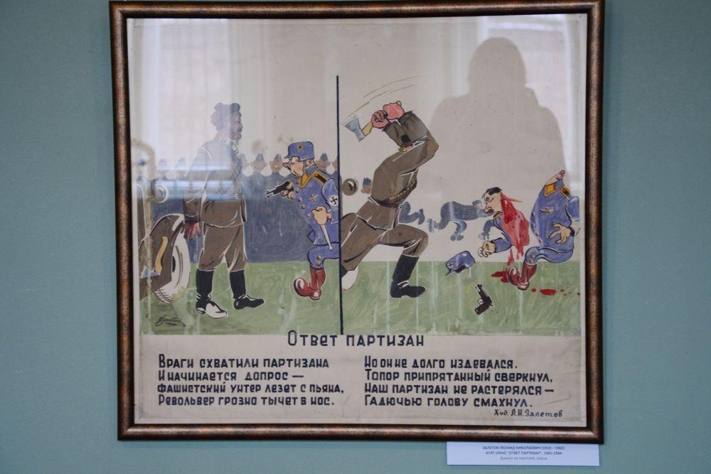 Художники героизировали не только солдат, но и партизанов