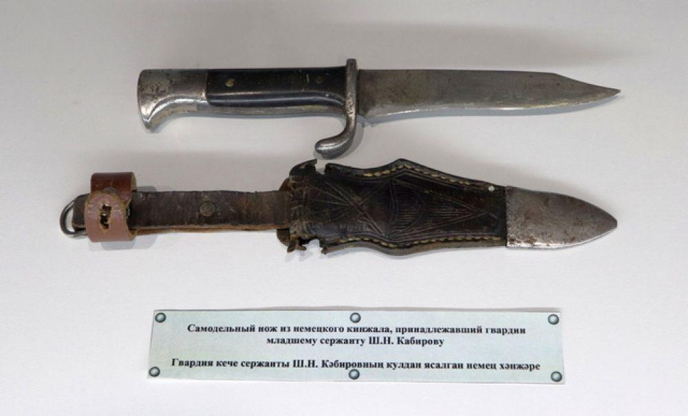 Самодельный нож из складного кинжала, принадлежавший гвардии младшему сержанту Ш.Н. Кабирову