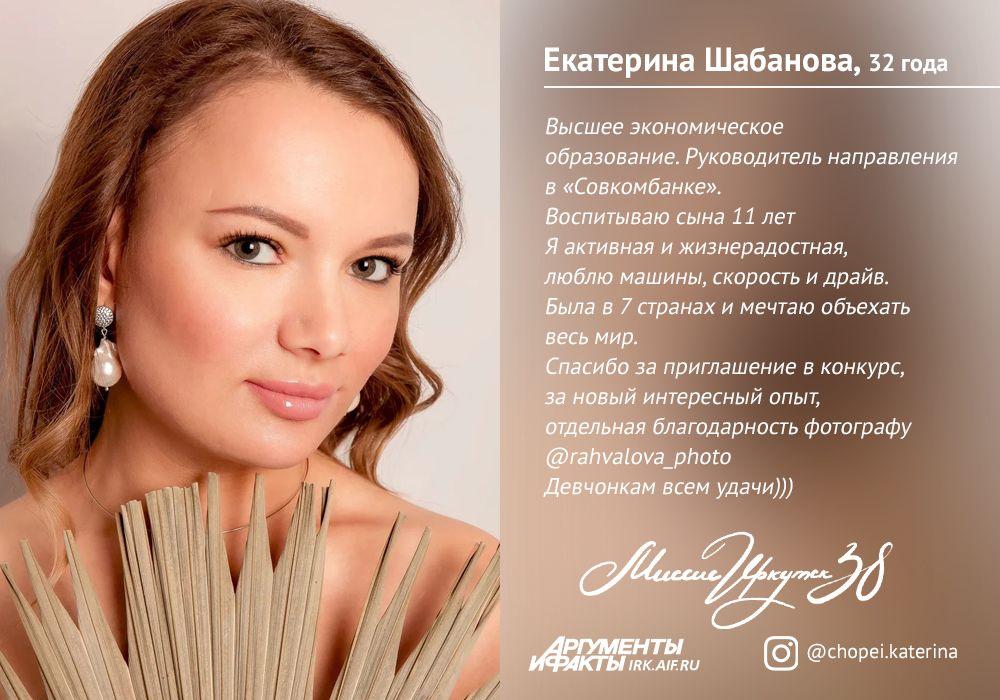 № 3. Екатерина Шабанова