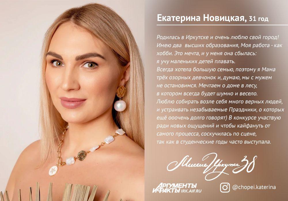 № 5. Екатерина Новицкая