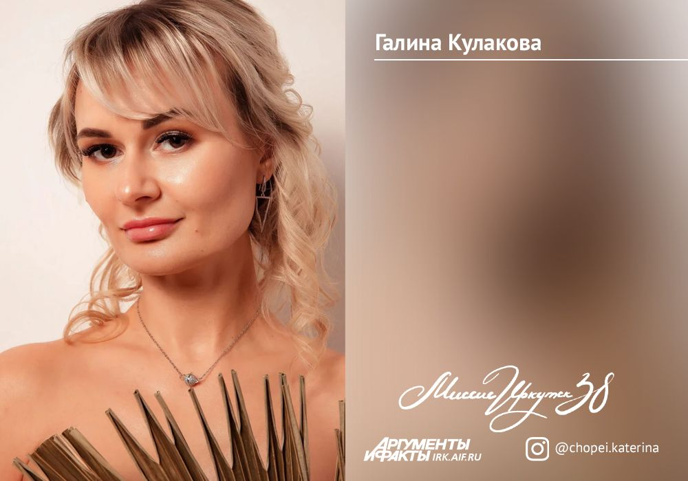 № 10. Галина Кулакова