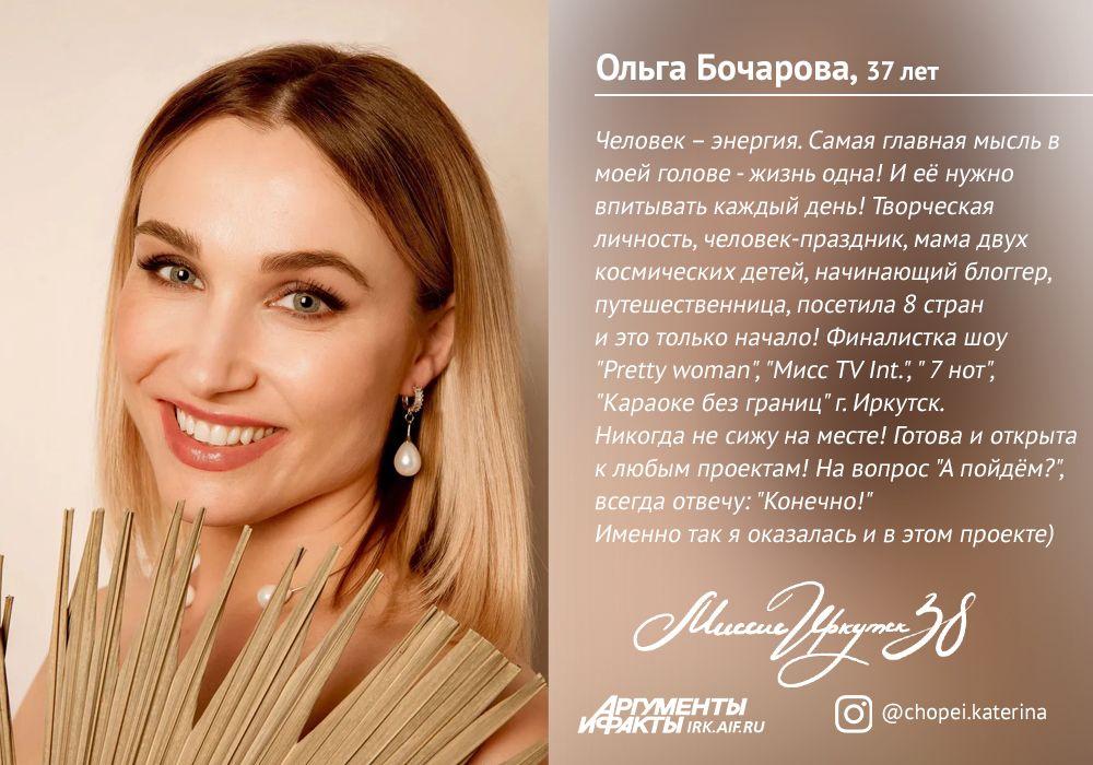 № 6. Ольга Бочарова