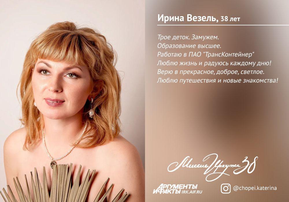 № 4. Ирина Везель