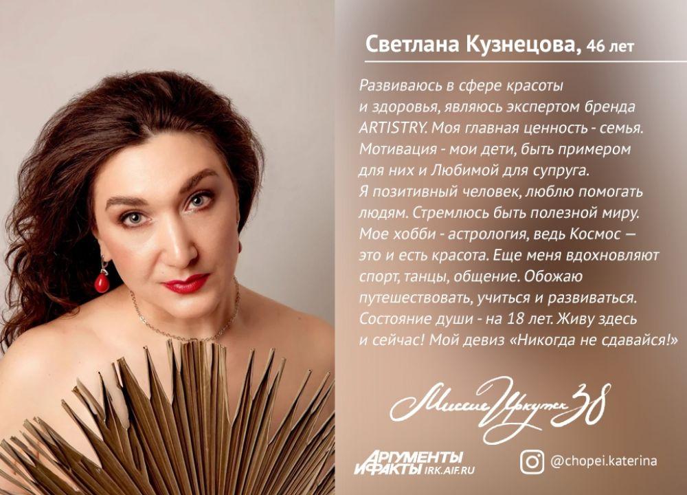 № 7. Светлана Кузнецова