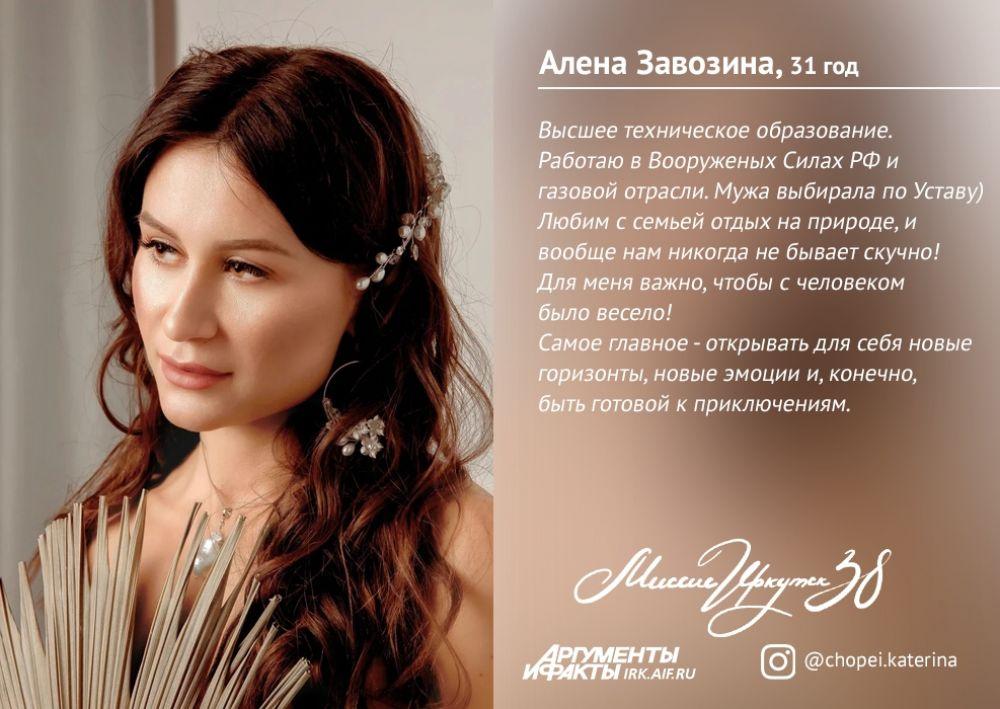 № 9. Алена Завозина