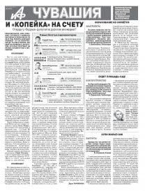 АиФ Чувашия № 19