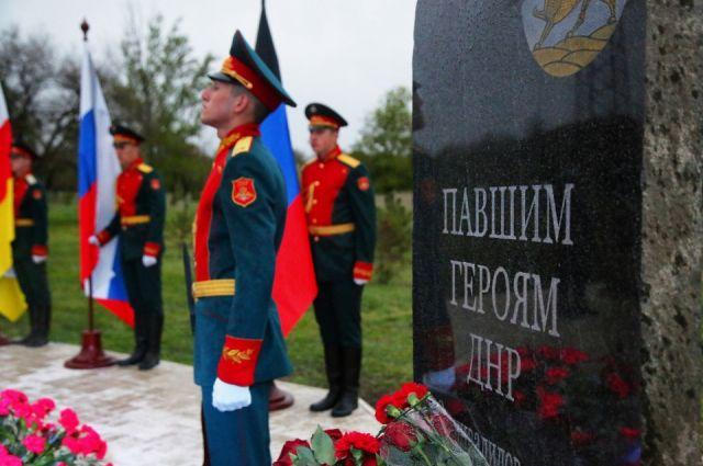 Открытие памятника погибшим ополченцам ДНР