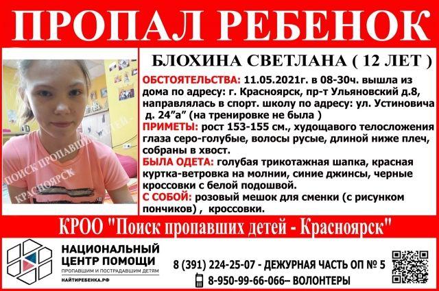 Волонтеры и полиция ищут девочку.