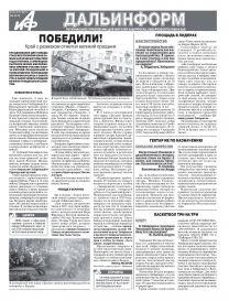 «АиФ-Дальинформ» № 19