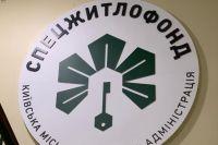 В Киеве правоохранители проводят обыски в «Спецжитлофонде»