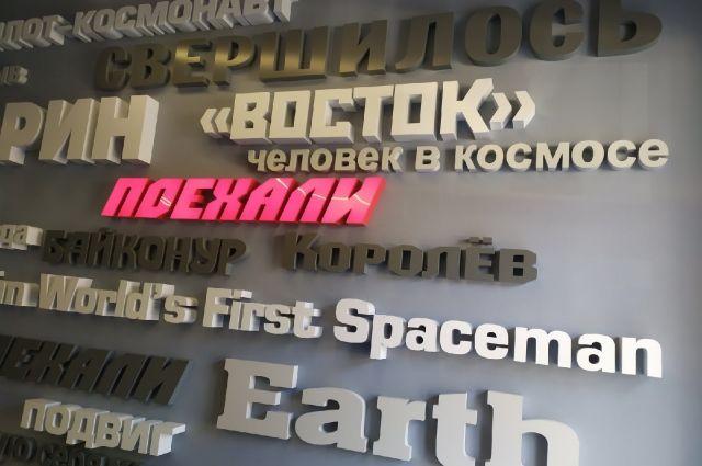 Дом-музей семьи Гагариных в Оренбурге за месяц посетили более 2 тысяч человек.