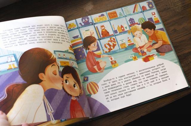 Тёплые иллюстрации к книге о маминой любви.