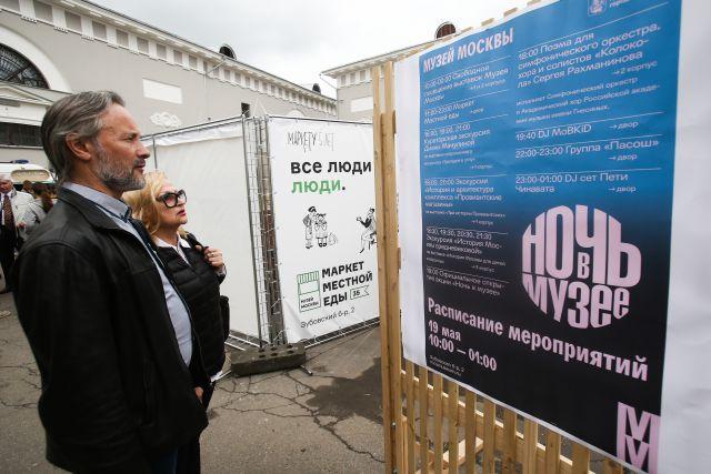 Всероссийская акция «Ночь музеев».