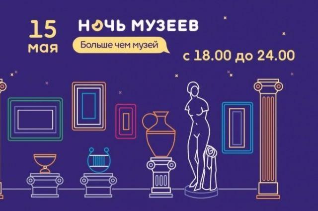 В Оренбурге 15 мая пройдет акция «Ночь музеев».