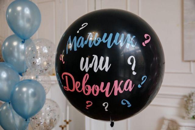 Вечеринки по определению пола будущего ребенка становятся все популярнее среди россиян.