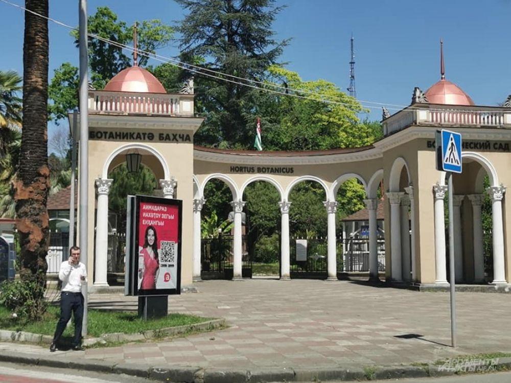 Вход в Ботанический сад (Сухум)