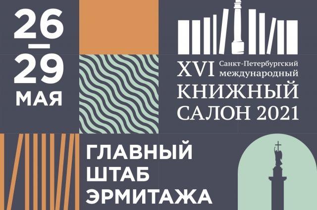 Санкт-Петербургский международный книжный салон состоится в городе на Неве с 26 по 29 мая.