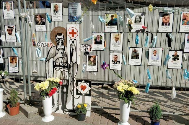 Одним из символов прошедшего года была импровизированная Стена памяти врачей, погибших в борьбе с коронавирусом.