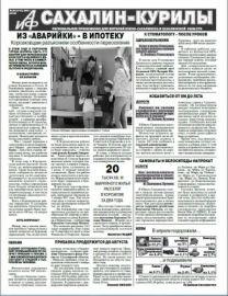 АиФ Сахалин-Курилы № 20
