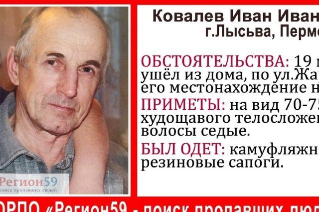 Мужчина ушел из дома 19 мая.