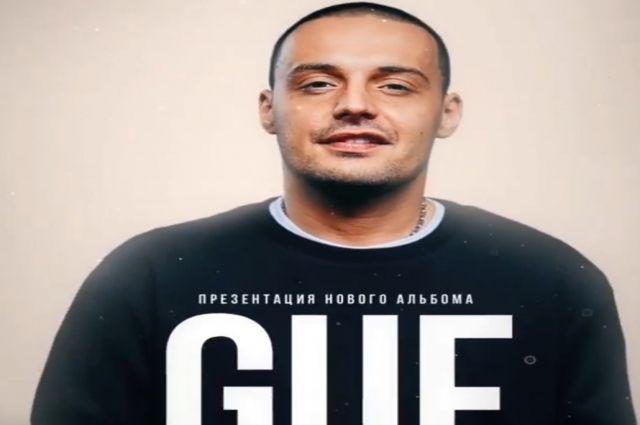 Гуф представит в Красноярске новый альбом.