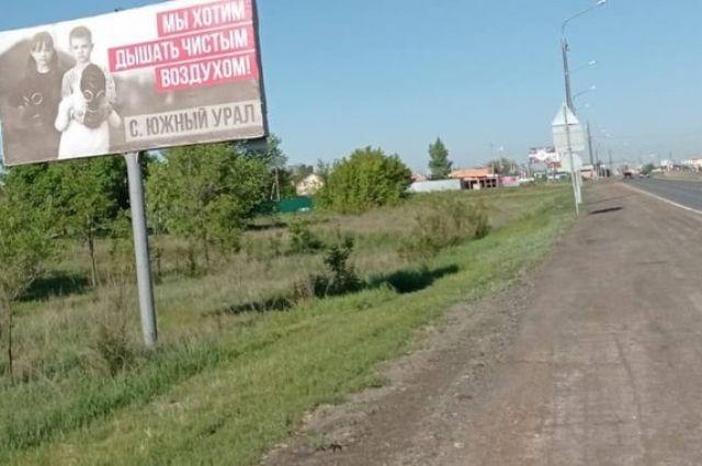 Жители Южного Урала установили баннер с целью обратить внимание на проблему воздуха в селе.