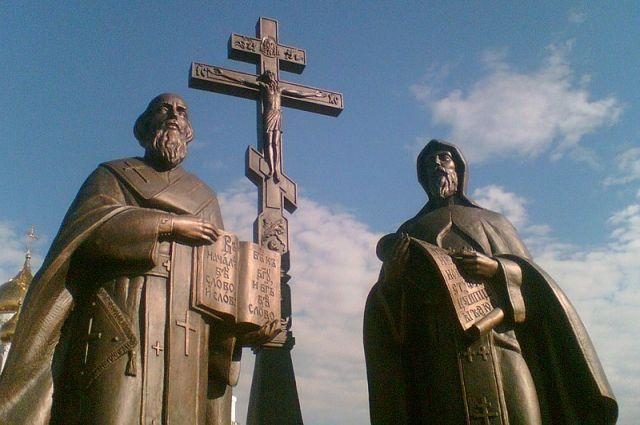 Памятник в Ханты-Мансийске. Святые равноапостольные Кирилл и Мефодий.