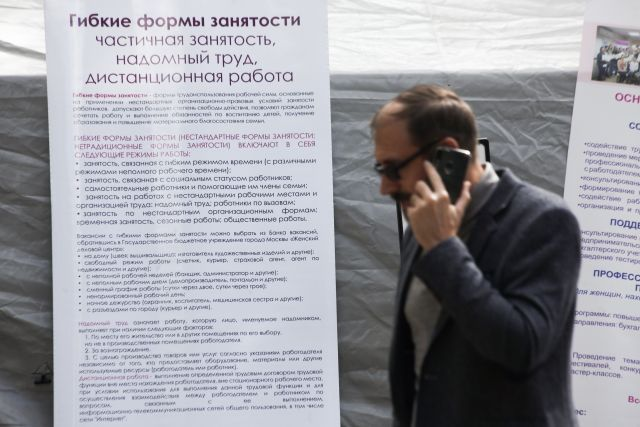 Открытая общегородская ярмарка вакансий в Екатерининском парке, Москва.