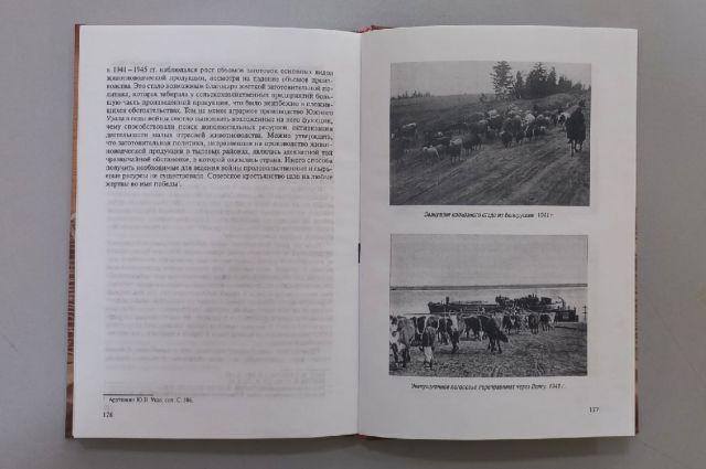 В Оренбурге представили монографию «Животноводство на Южном Урале в условиях Великой Отечественной войны 1941-1945 годов».