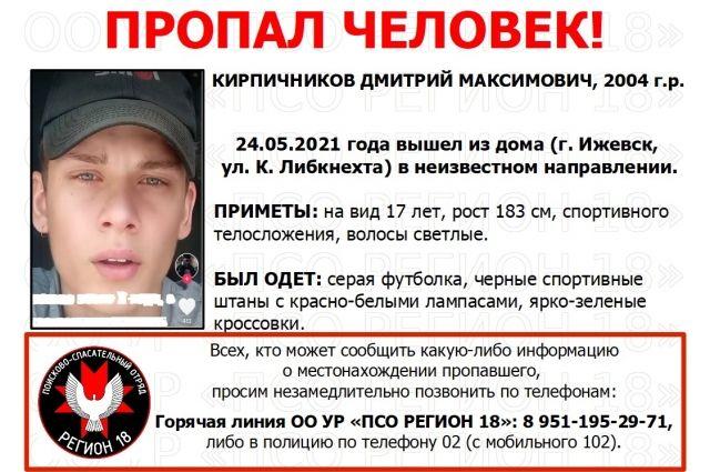 В Ижевске разыскивают пропавшего 17-летнего юношу