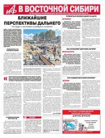 АиФ в Восточной Сибири