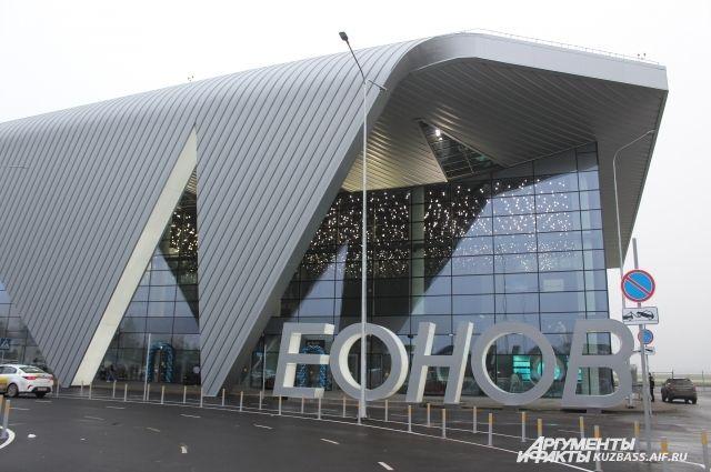 И аэропорт, и ледовый дворец построены к 300-летию промышленного освоения Кузбасса.