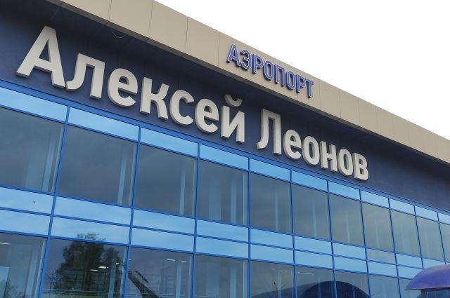 23 мая в Кемерове открыли новый терминал международного аэропорта им. Леонова.