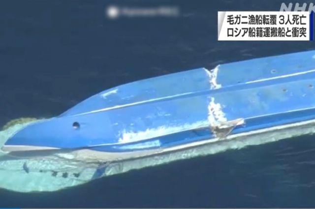 Японское рыболовецкое судно «Хатикита Комару» в результате столкновения перевернулось.