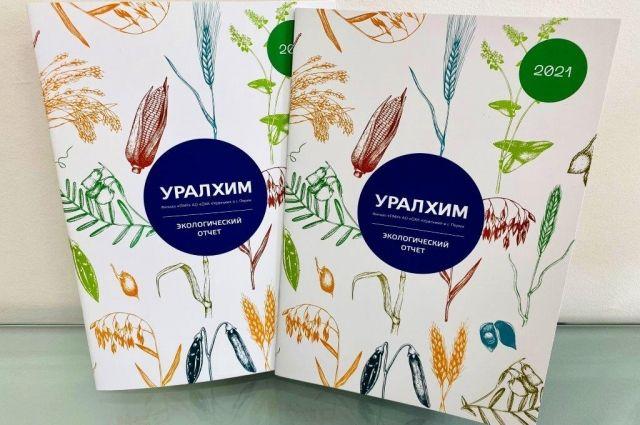 В 2020 году компания «Уралхим» направила на природоохранные мероприятия филиала «ПМУ» 155 млн рублей без НДС, что на 10% превышает уровень 2019 года.