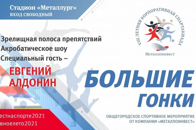 Команды учебных заведений Новотроицка станут участниками «Больших гонок»