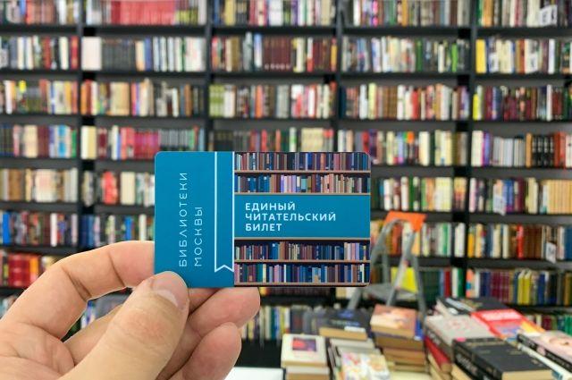Единый читательский билет для всех библиотек московского департамента культуры.