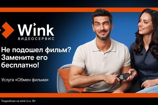 Wink запускает бесплатную услугу «Обмен фильма» — теперь ошибку с выбором фильма легко исправить.