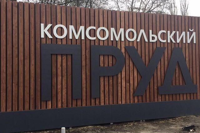 Комсомольский пруд - один из самых благоустроенных.