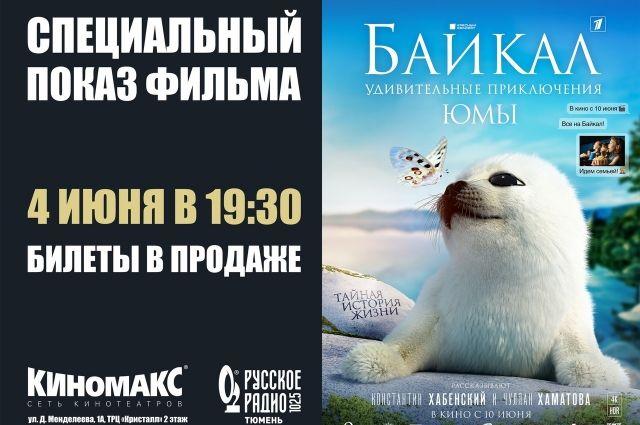 Тюменцев приглашают на спецпоказ «Байкал. Удивительные приключения Юмы»