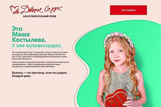 На www.100aif.ru можно узнать истории наших детей, нуждающихся в постоянной поддержке, и стать им другом по подписке.
