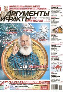 АиФ-Приморье № 22