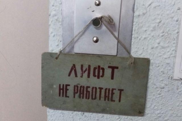 Как считают жители, нормативный срок ремонта лифта (120 дней) очень долгий, и создает большие неудобства.