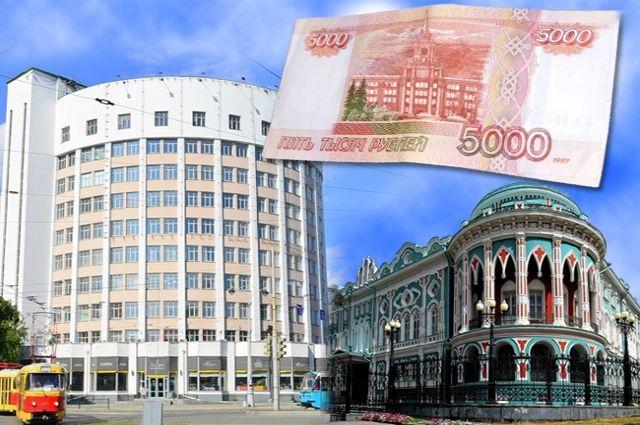 Здание мэрии, гостиница «Исеть», дом Севастьянова – самые популярные варианты для изображения на новой банкноте.