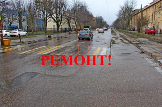 С 4 июня стартует ремонт проезжей части Аллеи смелых в Калининграде
