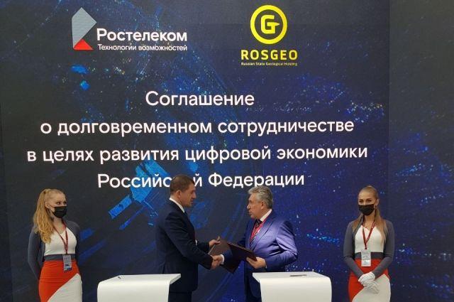 Подписи на документе поставили генеральный директор «Росгеология» Сергей Горьков и президент «Ростелекома» Михаил Осеевский.
